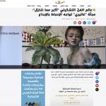 Al Nahar Article