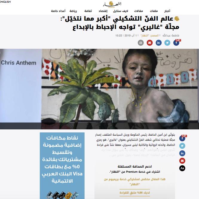 Al Nahar Newspaper Lebanon 1.8.2019
